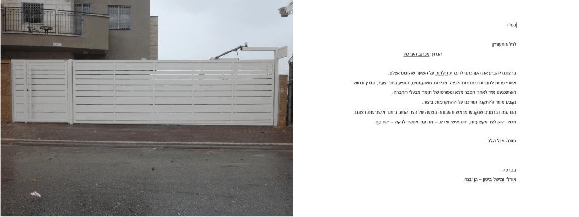 המלצה על שער לחניה מאלומיניום