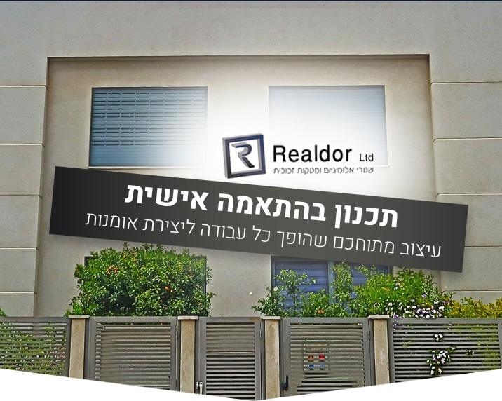 חברת רילדור realdor עבודות אלומיניום לבית